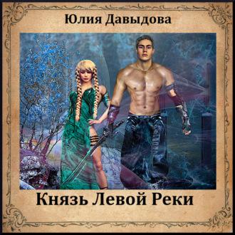 Аудиокнига Князь Левой Реки