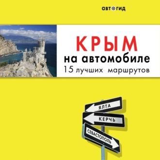 Аудиокнига Крым на автомобиле. 15 лучших маршрутов