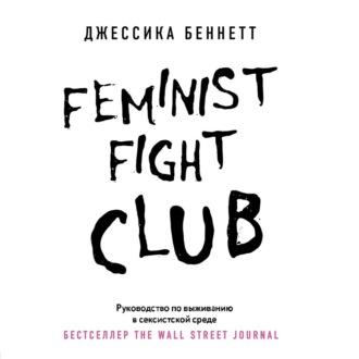 Аудиокнига Feminist fight club. Руководство по выживанию в сексистской среде