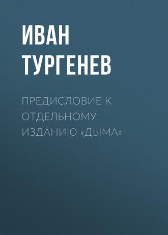 Аудиокнига Предисловие к отдельному изданию «Дыма»