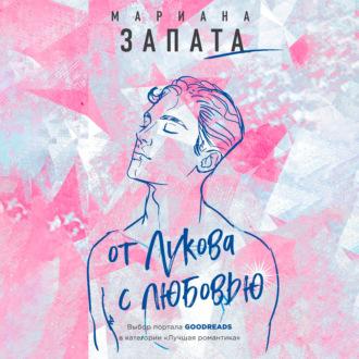 Аудиокнига От Лукова с любовью