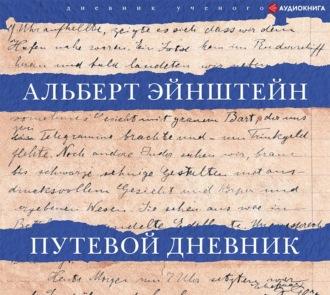 Аудиокнига Путевой дневник