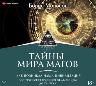 Аудиокнига Тайны мира Магов. Как возникла наша цивилизация. Эзотерическая традиция от Атлантиды до XXI века