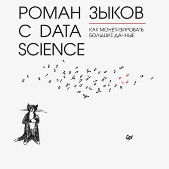 Аудиокнига Роман с Data Science. Как монетизировать большие данные