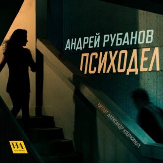 Аудиокнига Психодел