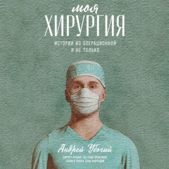 Аудиокнига Моя хирургия. Истории из операционной и не только