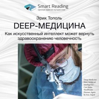 Аудиокнига Ключевые идеи книги: Deep-медицина. Как искусственный интеллект может вернуть здравоохранению человечность. Эрик Тополь