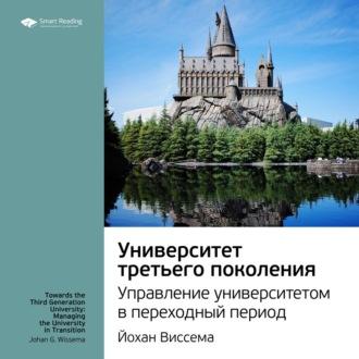 Аудиокнига Ключевые идеи книги: Университет третьего поколения. Управление университетом в переходный период. Йохан Виссема