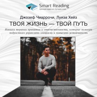 Аудиокнига Ключевые идеи книги: Твоя жизнь – твой путь. Навыки терапии принятия и ответственности, которые помогут подросткам управлять эмоциями и повысить устойчивость. Джозеф Чиаррочи, Луиза Хейз