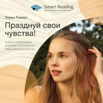 Аудиокнига Ключевые идеи книги: Празднуй свои чувства! Книга о позитивном мышлении для девочек переходного возраста