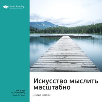 Аудиокнига Ключевые идеи книги: Искусство мыслить масштабно. Дэвид Шварц