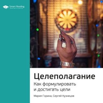 Аудиокнига Ключевые идеи книги: Целеполагание. Как формулировать и достигать цели. Мария Горина, Сергей Кузнецов