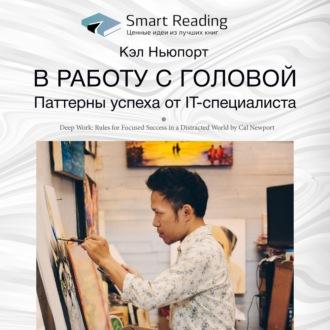Аудиокнига Ключевые идеи книги: В работу с головой. Паттерны успеха от IT-специалиста. Кэл Ньюпорт