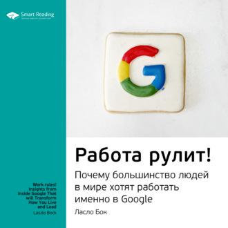 Аудиокнига Ключевые идеи книги: Работа рулит! Почему большинство людей в мире хотят работать именно в Google. Ласло Бок