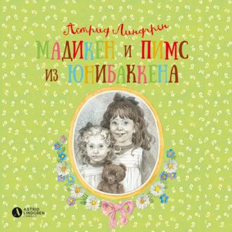 Аудиокнига Мадикен и Пимс из Юнибаккена
