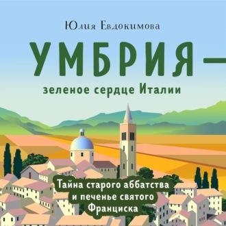 Аудиокнига Умбрия – зеленое сердце Италии. Тайна старого аббатства и печенье святого Франциска