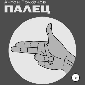 Аудиокнига Палец