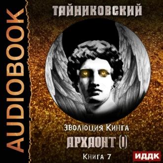 Аудиокнига Архаонт(I)