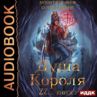 Аудиокнига Душа короля. Книга 2