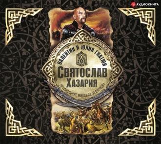 Аудиокнига Святослав. Хазария