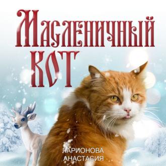 Аудиокнига Масленичный кот