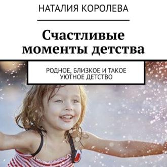 Аудиокнига Счастливые моменты детства. Родное, близкое и такое уютное детство