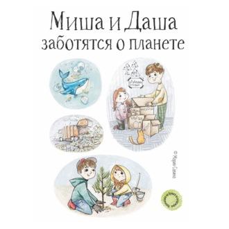 Аудиокнига Миша иДаша заботятся опланете