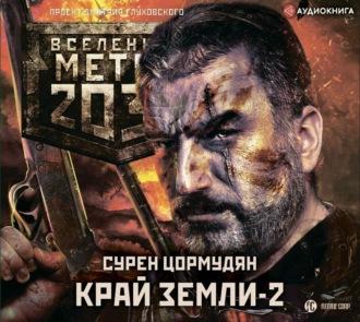 Аудиокнига Метро 2033: Край земли-2. Огонь и пепел