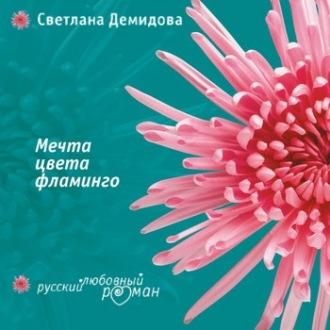 Аудиокнига Мечта цвета фламинго