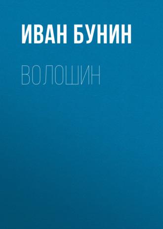 Аудиокнига Волошин