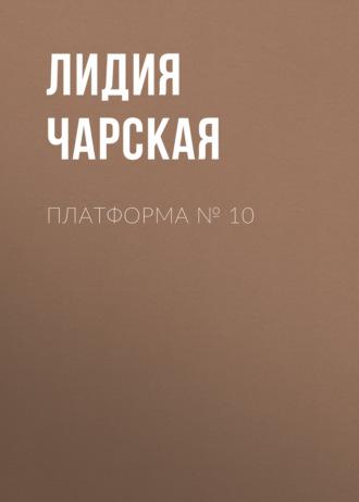 Аудиокнига Платформа № 10