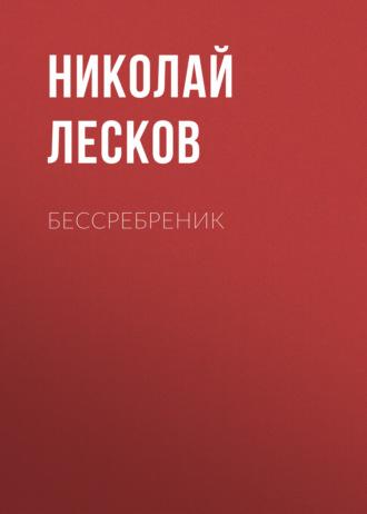 Аудиокнига Бессребреник