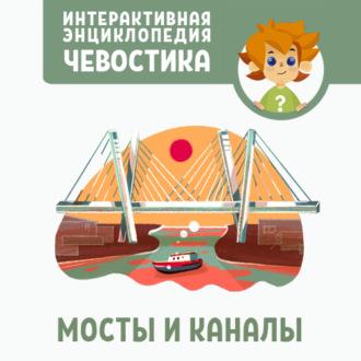 Аудиокнига Мосты и каналы