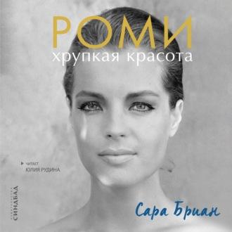 Аудиокнига Роми. Хрупкая красота