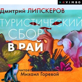 Аудиокнига Туристический сбор в рай