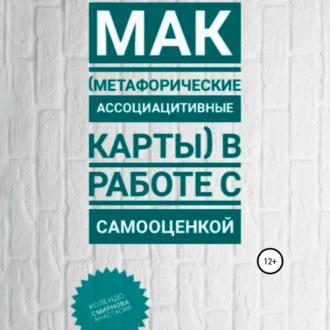 Аудиокнига МАК (метафорические ассоциативные карты) в работе с самооценкой