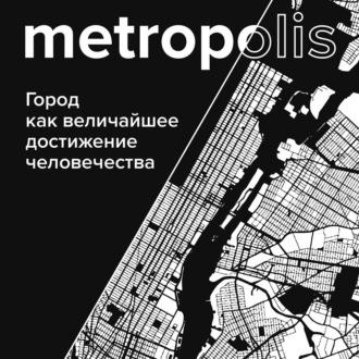 Аудиокнига Метрополис. Город как величайшее достижение цивилизации