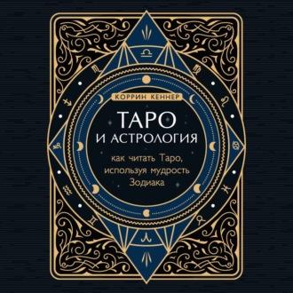 Аудиокнига Таро и астрология. Как читать Таро, используя мудрость Зодиака