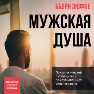 Аудиокнига Мужская душа. Психологический путеводитель по хрупкому миру сильного пола