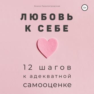 Аудиокнига Любовь к себе. 12 шагов к адекватной самооценке
