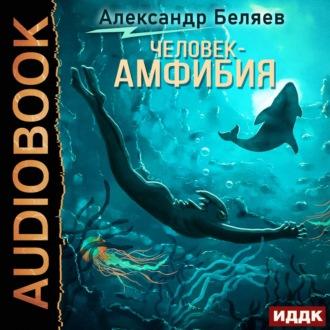 Аудиокнига Человек – амфибия
