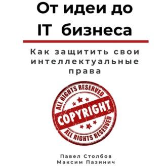 Аудиокнига От идеи до IT бизнеса. Как защитить свои интеллектуальные права