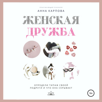 Аудиокнига Женская дружба