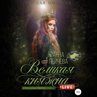 Аудиокнига Великая княжна. Live