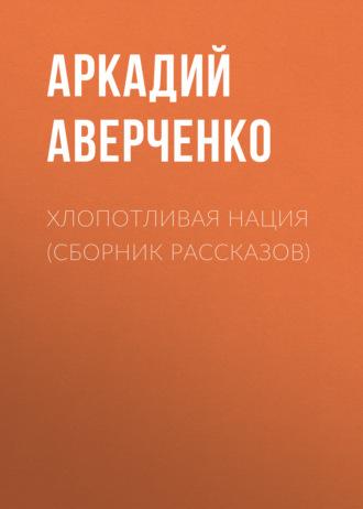 Аудиокнига Хлопотливая нация (сборник рассказов)