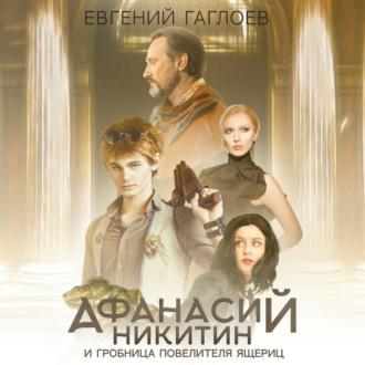 Аудиокнига Афанасий Никитин и гробница Повелителя ящериц