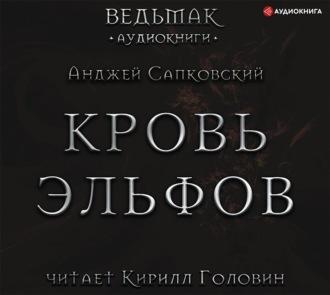 Аудиокнига Кровь эльфов