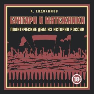 Аудиокнига Бунтари и мятежники. Политические дела из истории России