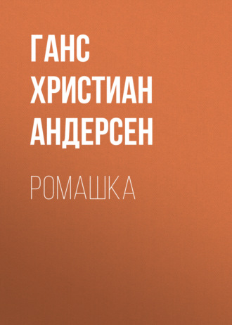 Аудиокнига Ромашка