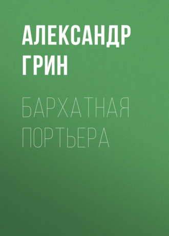 Аудиокнига Бархатная портьера